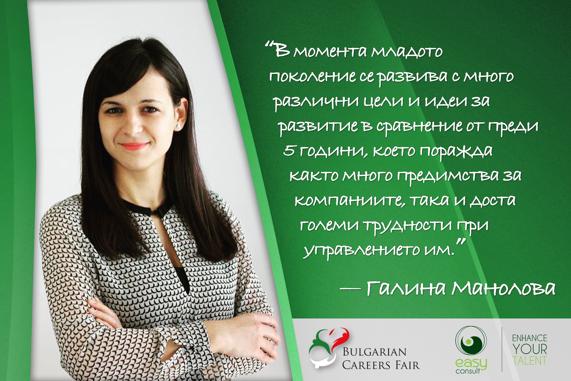 Galina-Manolova_quote