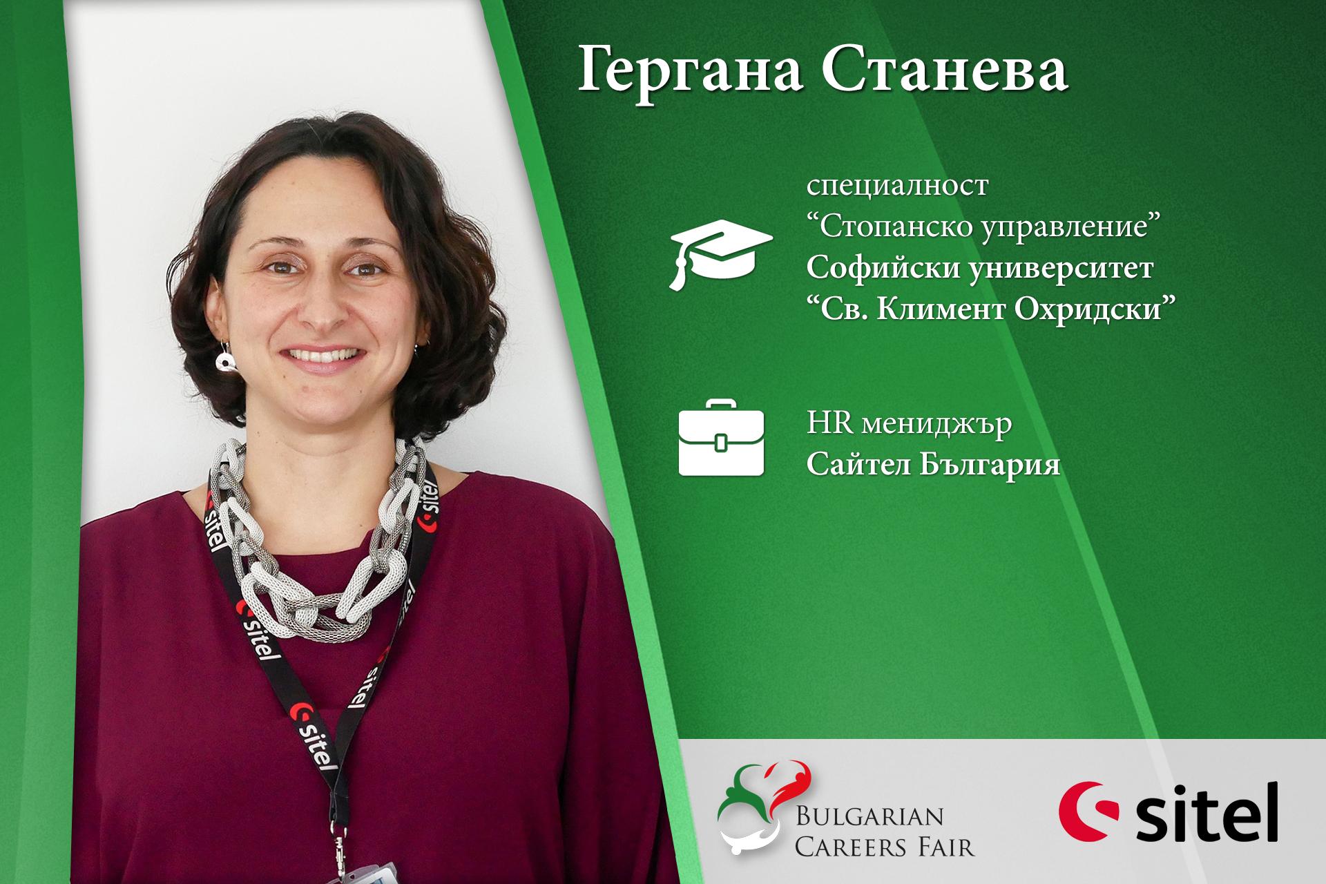 gergana-staneva_profile