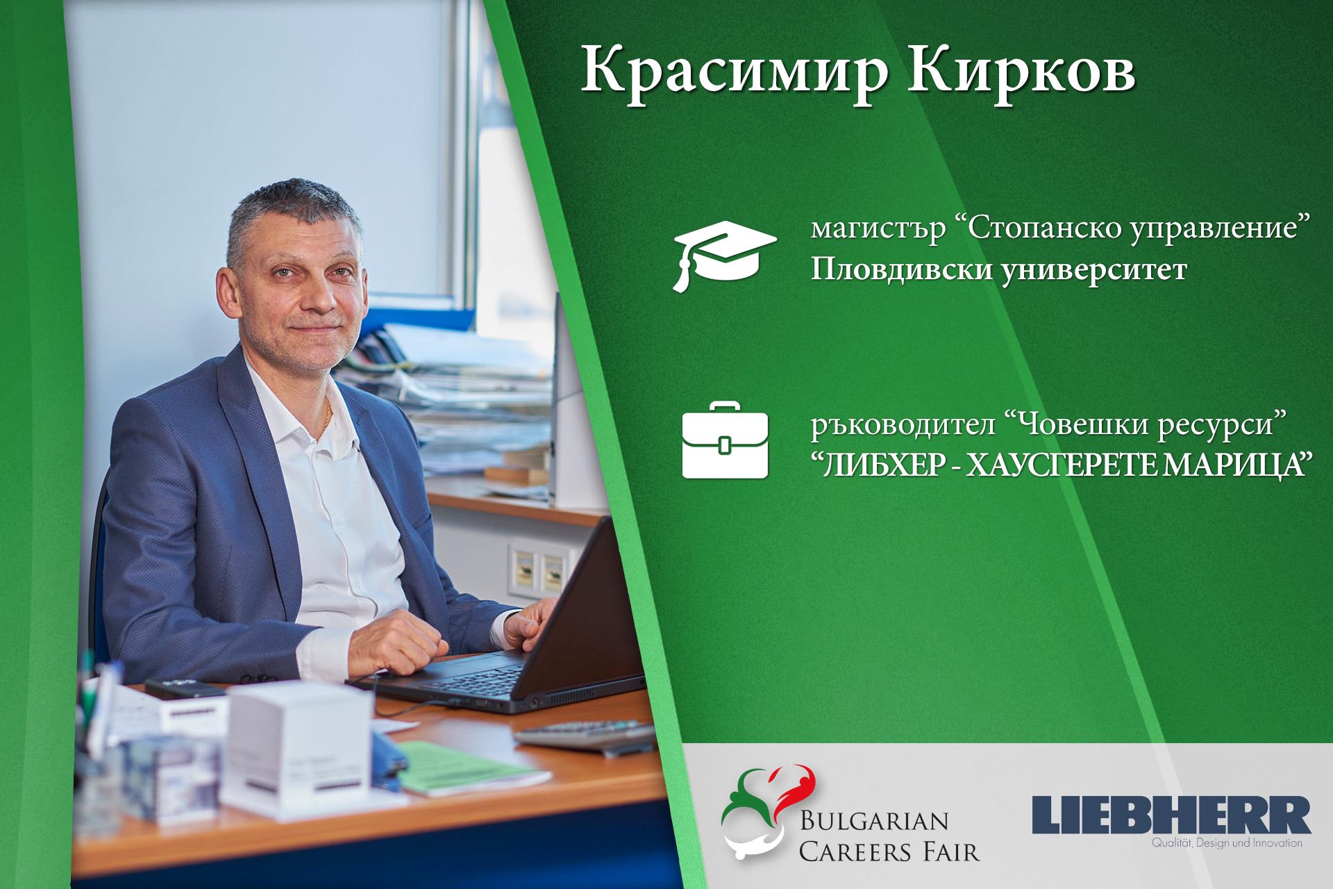 Krasimir-Kirkov_profile