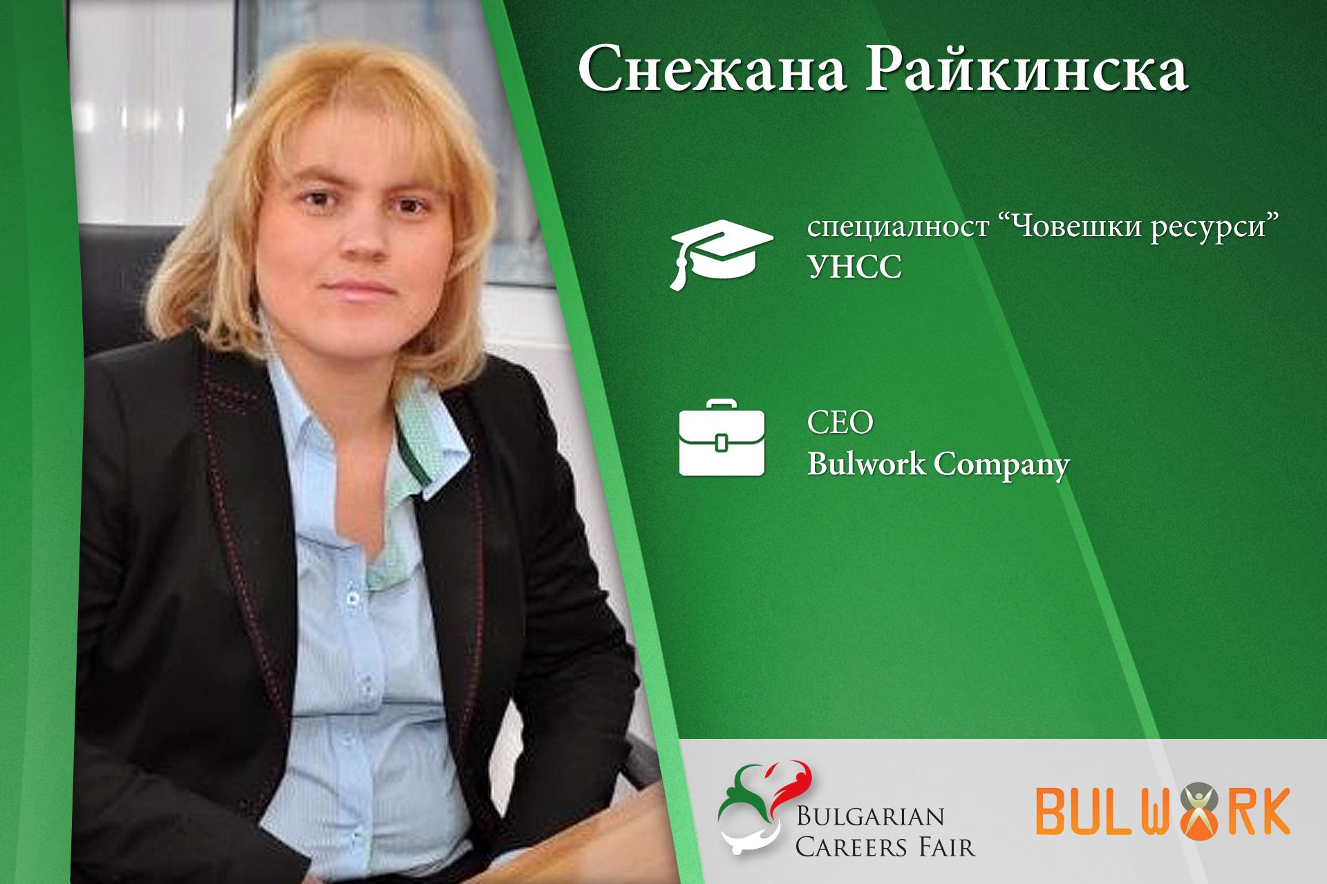 snezhana-raykinska_profile