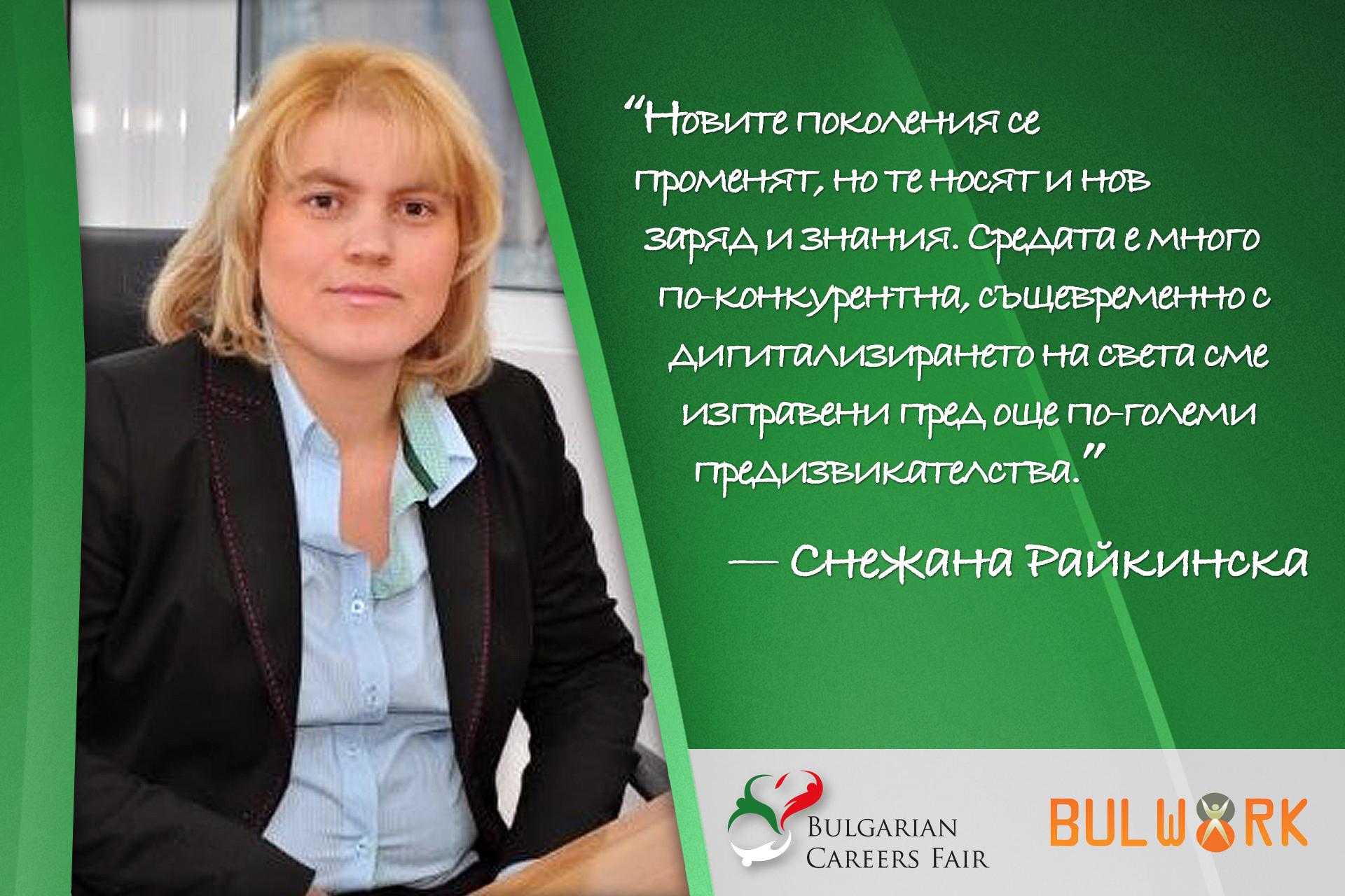 snezhana-raykinska_quote