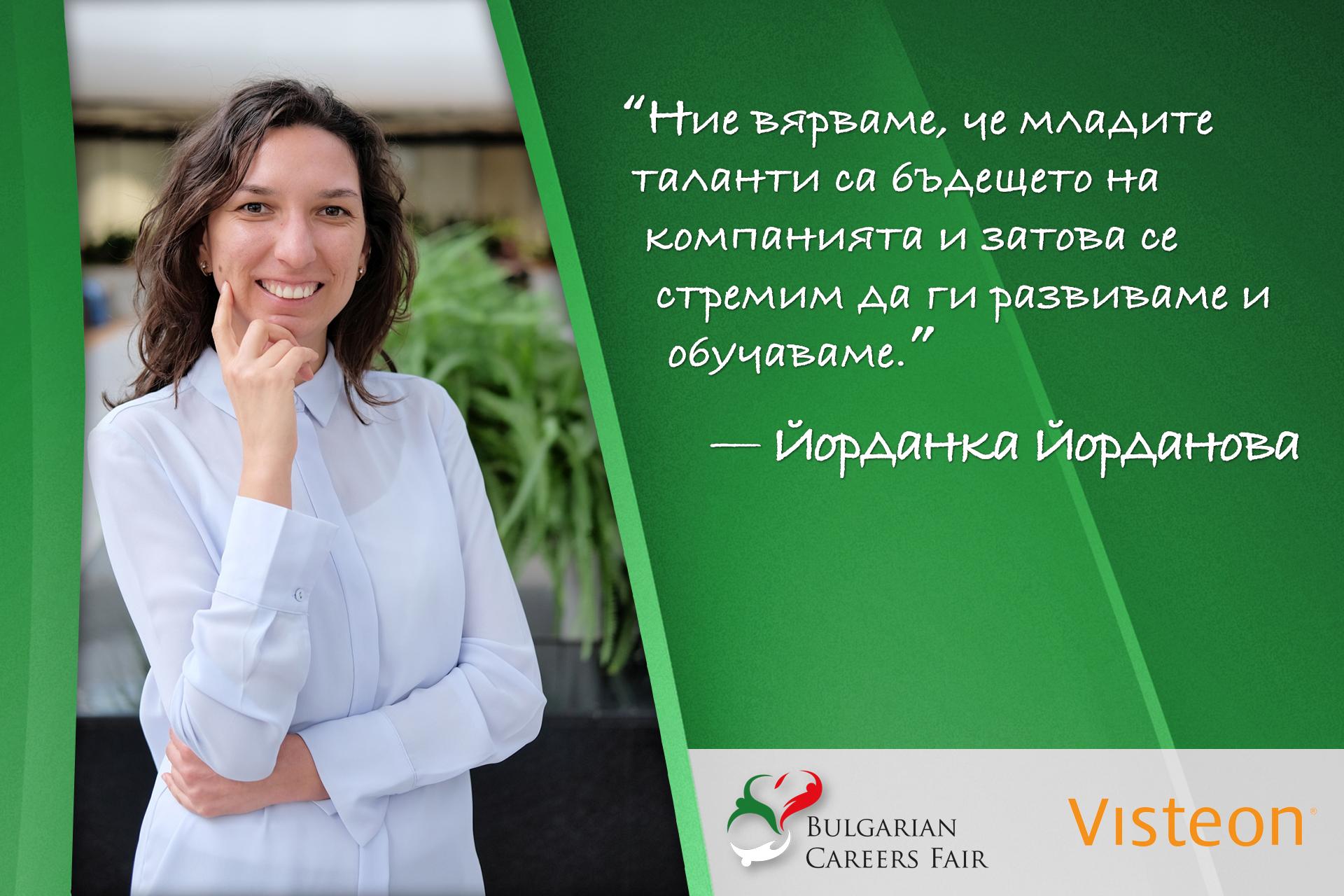 Yordanka-Yordanova_quote