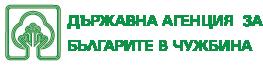 Държавна агенция за българите в чужбина