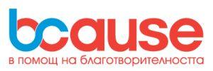 Фондация BCause